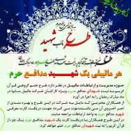 طرح ختم قرآن کریم در ماه مبارک رمضان